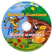 Българска класика № 4: Петко Р. Славейков. Щурец и мравка - албум