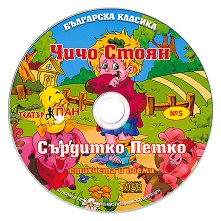 Българска класика № 5: Чичо Стоян. Сърдитко Петко - албум