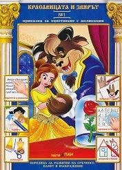 Приказки за оцветяване с апликации № 1: Красавицата и звярът -