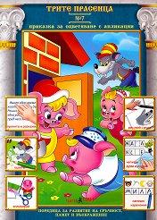 Приказки за оцветяване с апликации № 7: Трите прасенца -