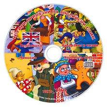 Четири приказки на английски език № 3 - албум