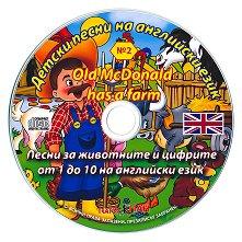 Детски песни на английски език № 2: Old McDonald Has a Farm - компилация