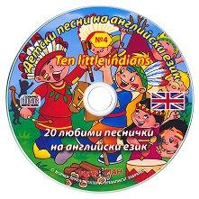 Детски песни на английски език № 4 - компилация