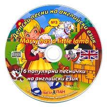 Детски песни на английски език № 3: Marry Has a Little Lamb - компилация