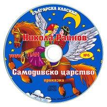 Българска класика № 6: Никола Райнов. Самодивско царство - албум