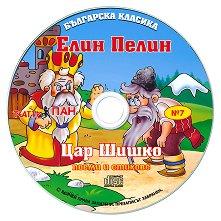 Българска класика № 7: Елин Пелин. Цар Шишко - компилация