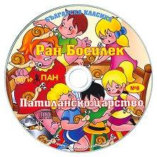 Българска класика № 8: Ран Босилек. Патиланско царство - албум