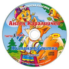 Българска класика № 9: Ангел Каралийчев. Житената питка - албум