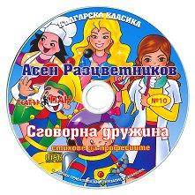Българска класика № 10: Асен Разцветников. Сговорна дружина - компилация
