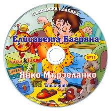 Българска класика № 11: Елисавета Багряна. Янко Мързеланко - албум