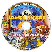 Българска класика № 12: Валери Петров. Бяла приказка - албум