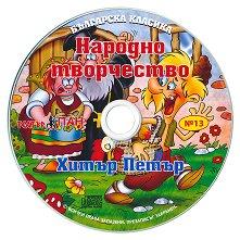 Българска класика № 13: Народно творчество. Хитър Петър - албум