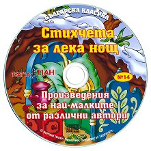 Българска класика № 14: Стихчета за лека нощ - компилация