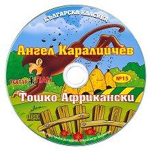 Българска класика №15: Ангел Каралийчев. Тошко Африкански - албум