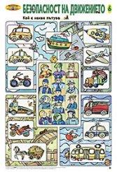 Безопасност на движението - табло  6: Кой с какво пътува -