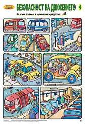 Безопасност на движението - табло 4: Аз съм пътник в превозно средство -