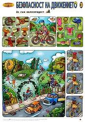 Безопасност на движението - табло 3: Аз съм велосипедист -