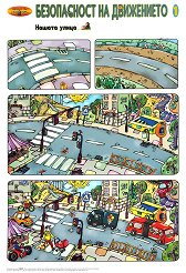 Безопасност на движението - табло 1: Нашата улица -