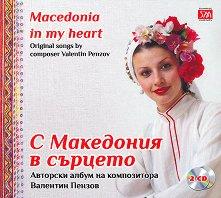 С Македония в сърцето : Macedonia in my heart - 2 CD - албум