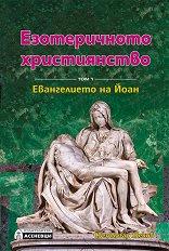 Езотеричното християнство - том 1: Евангелието на Йоан - Светлозар Жеков -
