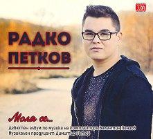 Радко Петков - Моля се - албум