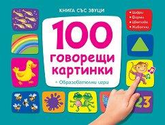 100 говорещи картинки - книга със звуци -
