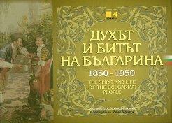 Духът и битът на българина 1850 - 1950 : The spirit and life of the bulgarian people -