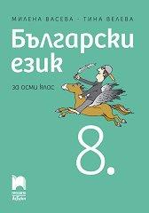 Български език за 8. клас - Милена Васева, Тина Велева -