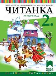 Читанка за 2. клас - Пенка Димитрова, Десислава Кръстева, Маргарита Тодорова -