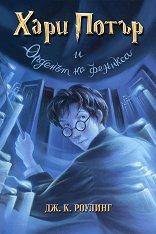 Хари Потър и Орденът на феникса - книга 5 - раница