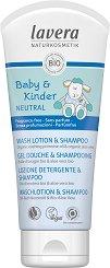 """Lavera Baby & Kinder Neutral Wash Lotion & Shampoo - Шампоан и измиващ лосион в едно за коса и тяло за бебета и деца от серията """"Baby & Kinder Neutral"""" - дамски превръзки"""
