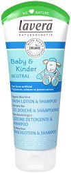 """Lavera Baby & Kinder Neutral Wash Lotion & Shampoo - Шампоан и измиващ лосион в едно за коса и тяло за бебета и деца от серията """"Baby & Kinder Neutral"""" - шампоан"""