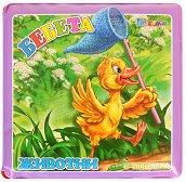 Книжка за баня с пищялка - Бебета животни - играчка
