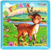 Книжка за баня с дрънкалка - В гората - играчка