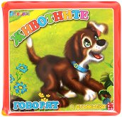 Книжка за баня с дрънкалка - Животните говорят - играчка