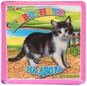 Книжка за баня с дрънкалка - Животните на двора - играчка