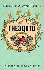 Гнездото - Синтия Д'Апри Суини -