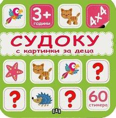 Судоку с картинки за деца + 60 стикера - зелена -