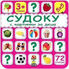 Судоку с картинки за деца + 72 стикера - розова -