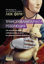 Трансхуманитарната революция - Люк Фери -
