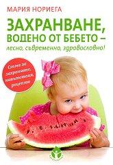 Захранване, водено от бебето - лесно, съвременно, здравословно -