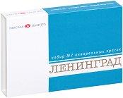 Акварелни бои - Ленинград - Комплект от 16 или 24 цвята x 2.5 ml - продукт