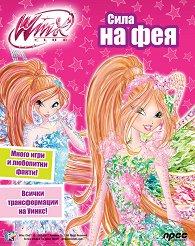 Winx Club: Сила на фея -