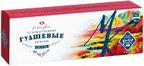 Гваш бои - Комплект от 12 цвята x 40 ml или 16 цвята x 20 ml - продукт