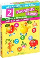 Английски за деца: Плодове и зеленчуци. Цифри, форми и цветове - Комплект от 2 забавни детски игри -