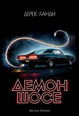 Демон шосе - книга 1 - Дерек Ланди -