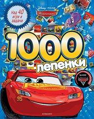 Колите: 1000 лепенки -