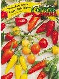 """Семена от Пипер Бяла шипка - Опаковка от 1 g от серията """"Български сортове семена: Зеленчуци"""""""