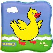 Книжка за баня - Патенце - играчка