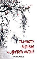Тъмното знание на древен Китай - Валентин Добрев -